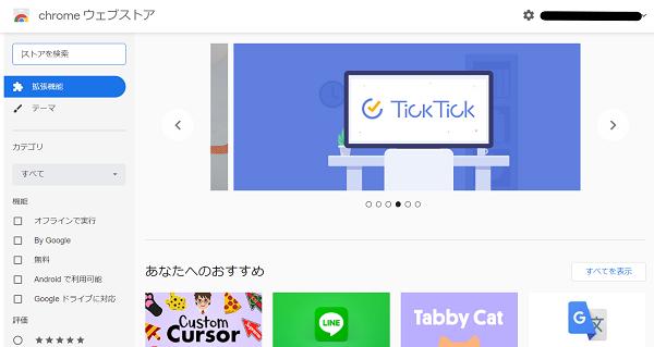 Googleウェブストア