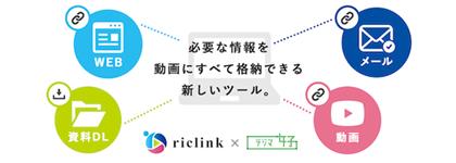 リクリンク03