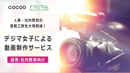 動画サービス(社内教育向け)