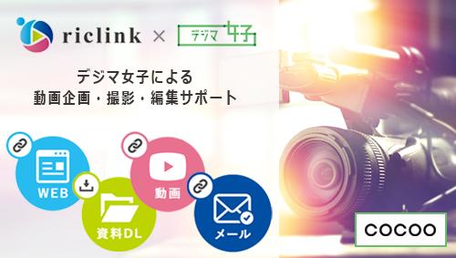 動画サービス(riclink×デジマ女子)